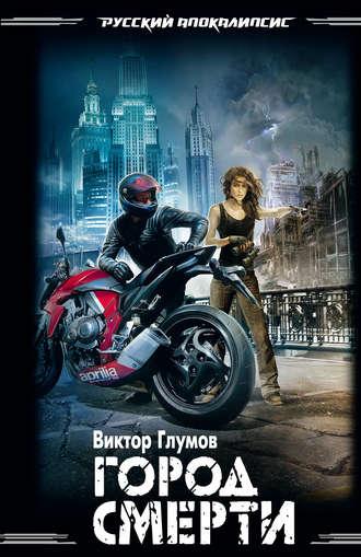 Виктор Глумов, Город смерти