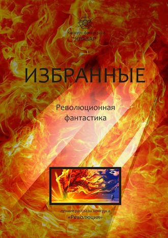 Алексей Жарков, Избранные. Революционная фантастика