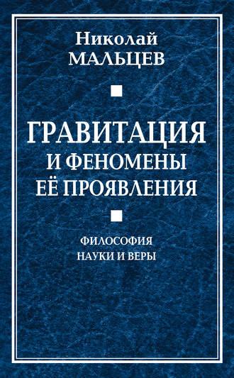 Николай Мальцев, Гравитация и феномены её проявления. Философия науки и веры