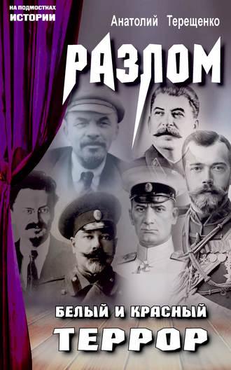 Анатолий Терещенко, Разлом. Белый и красный террор