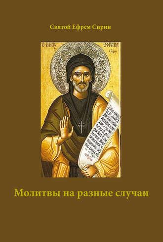 преподобный Ефрем Сирин, Молитвы на разные случаи