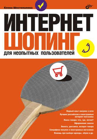 Елена Шестопалова, Интернет-шопинг для неопытных пользователей