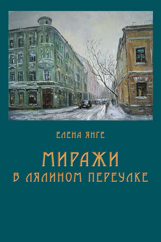 Елена Янге, Миражи в Лялином переулке