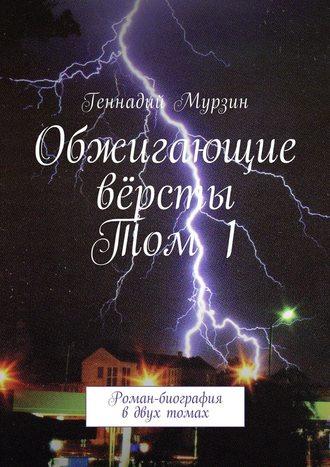 Геннадий Мурзин, Обжигающие вёрсты. Том1. Роман-биография вдвух томах