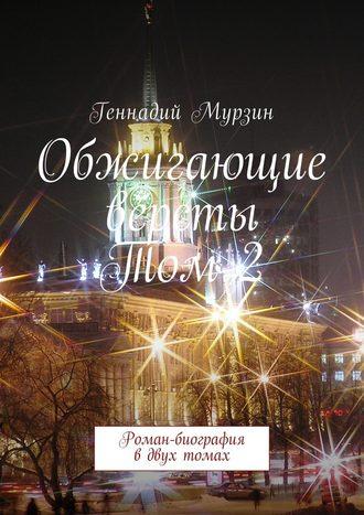 Геннадий Мурзин, Обжигающие вёрсты. Том2. Роман-биография вдвух томах