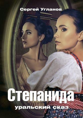 Сергей Угланов, Степанида. Уральский сказ