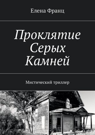 Елена Франц, Проклятие Серых Камней. Мистический триллер