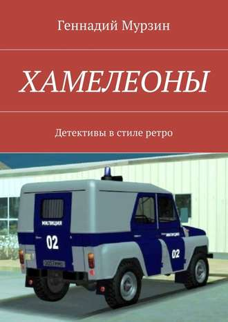 Геннадий Мурзин, Хамелеоны. Детективы встиле ретро