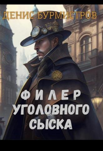 Денис Бурмистров, Филер уголовного сыска