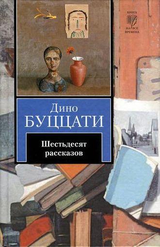 Дино Буццати, Шестьдесят рассказов (сборник)