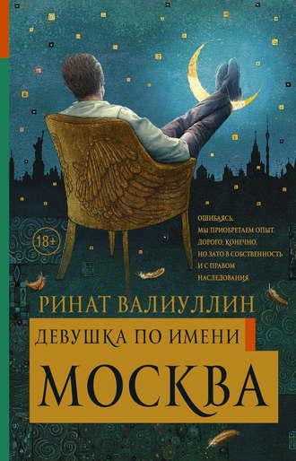 Ринат Валиуллин, Девушка по имени Москва