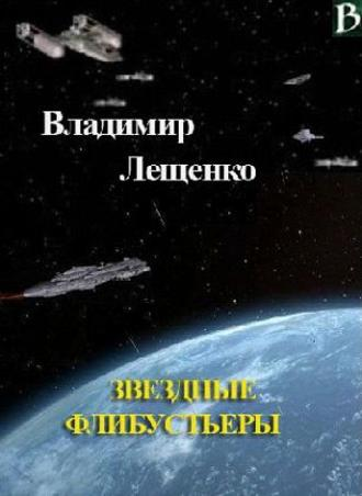 Владимир Лещенко, Звездные флибустьеры