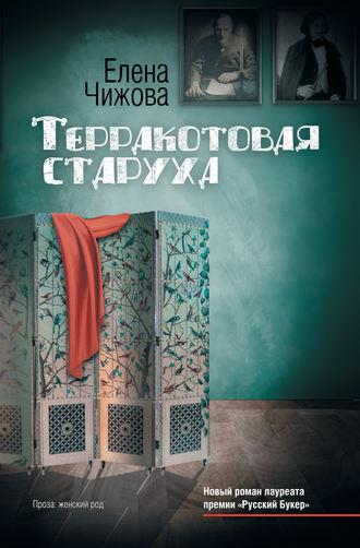 Елена Чижова, Терракотовая старуха