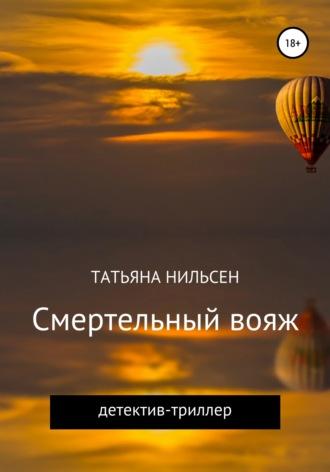 Татьяна Нильсен, Смертельный вояж