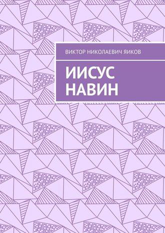 Виктор Яиков, Иисус Навин