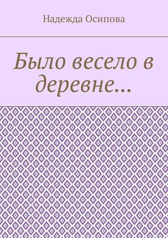 Надежда Осипова, Было весело в деревне…