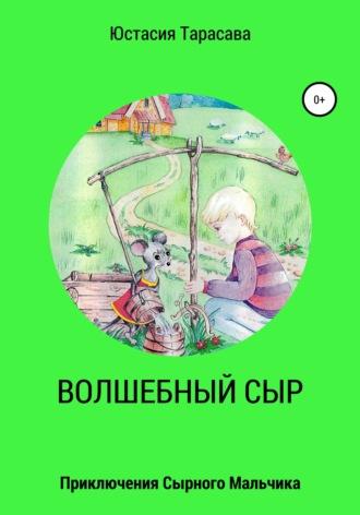 Юстасия Тарасава, Владимир Тарасов, Волшебный сыр