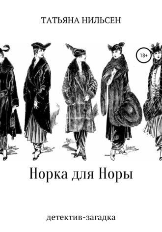 Татьяна Нильсен, Норка для Норы