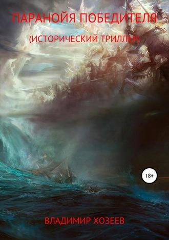 Владимир Хозеев, Паранойя победителя