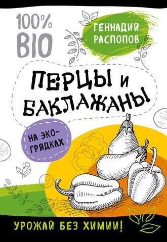 Геннадий Распопов, Перцы и баклажаны на экогрядках. Урожай без химии