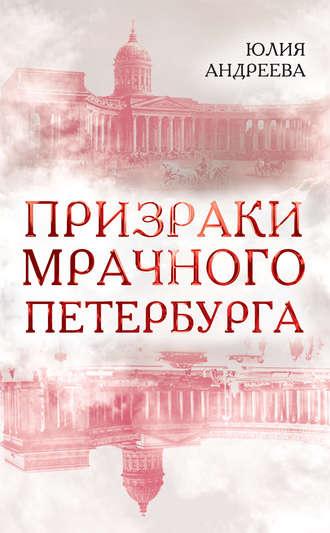 Юлия Андреева, Призраки мрачного Петербурга