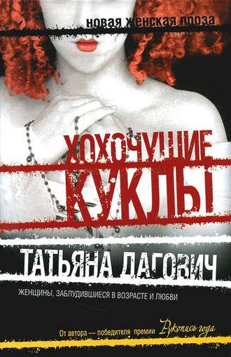 Татьяна Дагович, Хохочущие куклы (сборник)