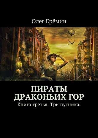 Олег Ерёмин, Пираты Драконьих гор. Книга третья. Три путника.