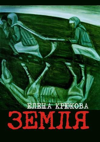 Елена Крюкова, Земля