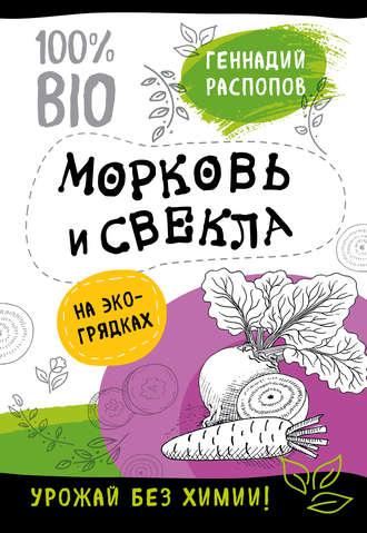 Геннадий Распопов, Морковь и свекла на эко грядках. Урожай без химии