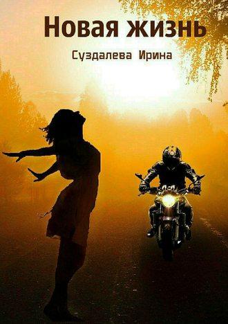 Ирина Суздалева, Новая жизнь