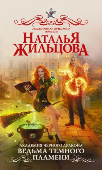 Наталья Жильцова, Академия черного дракона. Ведьма темного пламени