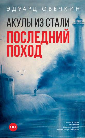 Эдуард Овечкин, Акулы из стали. Последний поход (сборник)