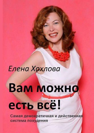 Елена Хохлова, Вам можно естьвсё! Самая демократичная идейственная система похудения. Издание 3-е