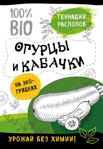 Геннадий Распопов, Огурцы и кабачки на экогрядках. Урожай без химии