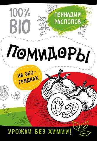 Геннадий Распопов, Помидоры на экогрядках. Урожай без химии