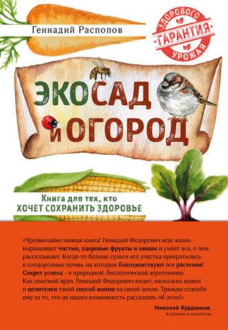 Геннадий Распопов, Эко сад и огород. Книга для тех, кто хочет сохранить здоровье