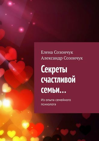 Елена Созончук, Александр Созончук, Секреты счастливой семьи… Изопыта семейного психолога