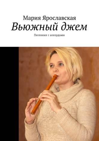 Мария Ярославская, Вьюжный джем. Песенник саккордами