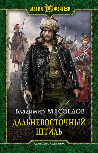 Владимир Мясоедов, Дальневосточный штиль