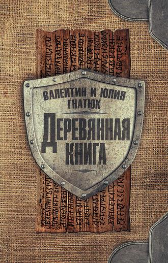 Юлия Гнатюк, Валентин Гнатюк, Деревянная книга