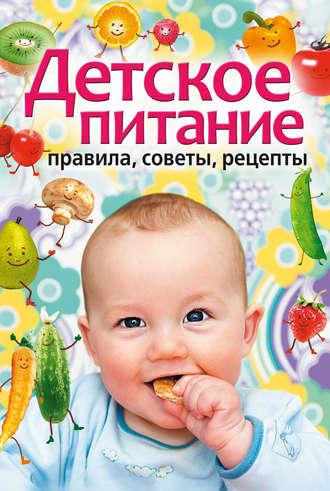 Татьяна Лагутина, Детское питание. Правила, советы, рецепты