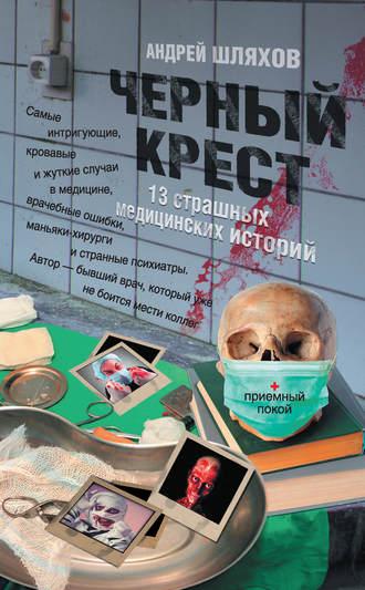 Андрей Шляхов, Черный крест. 13 страшных медицинских историй