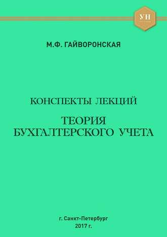 Марина Гайворонская, Теория бухгалтерского учета. Конспекты лекций
