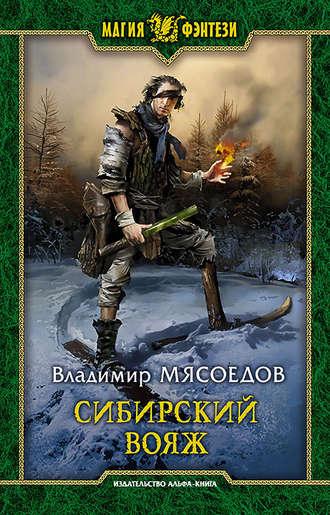 Владимир Мясоедов, Сибирский вояж