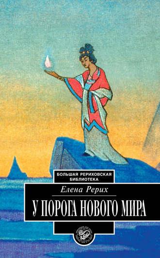 Елена Рерих, Т. Книжник, У порога Нового Мира (сборник)
