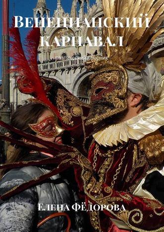 Елена Фёдорова, Венецианский карнавал. Поэтический сборник