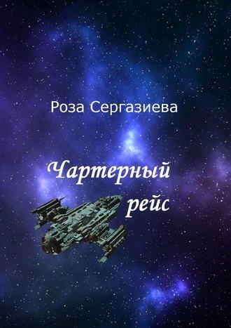 Роза Сергазиева, Чартерный рейс