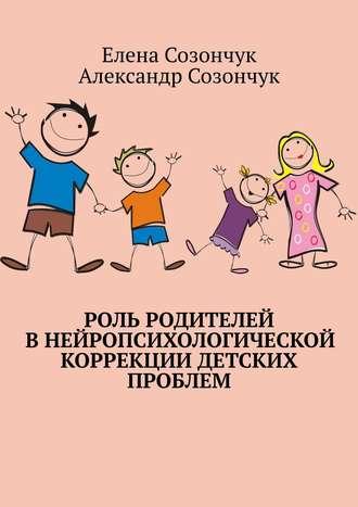 Елена Созончук, Александр Созончук, Роль родителей в нейропсихологической коррекции детских проблем