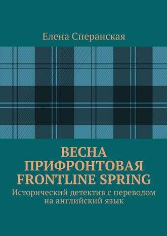 Елена Сперанская, Весна прифронтовая. Frontline spring. Исторический детектив спереводом наанглийский язык