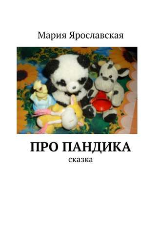Мария Ярославская, Про Пандика. Сказка